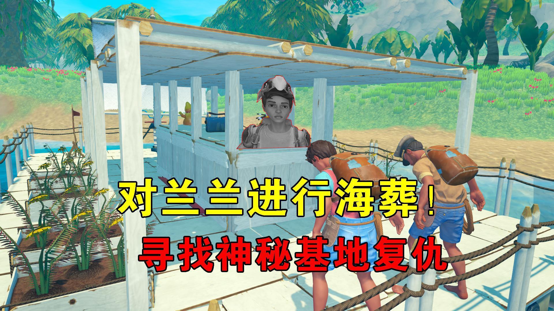 木筏求生联机121:兰兰被海葬!辉哥复仇之路开启,寻找神秘基地