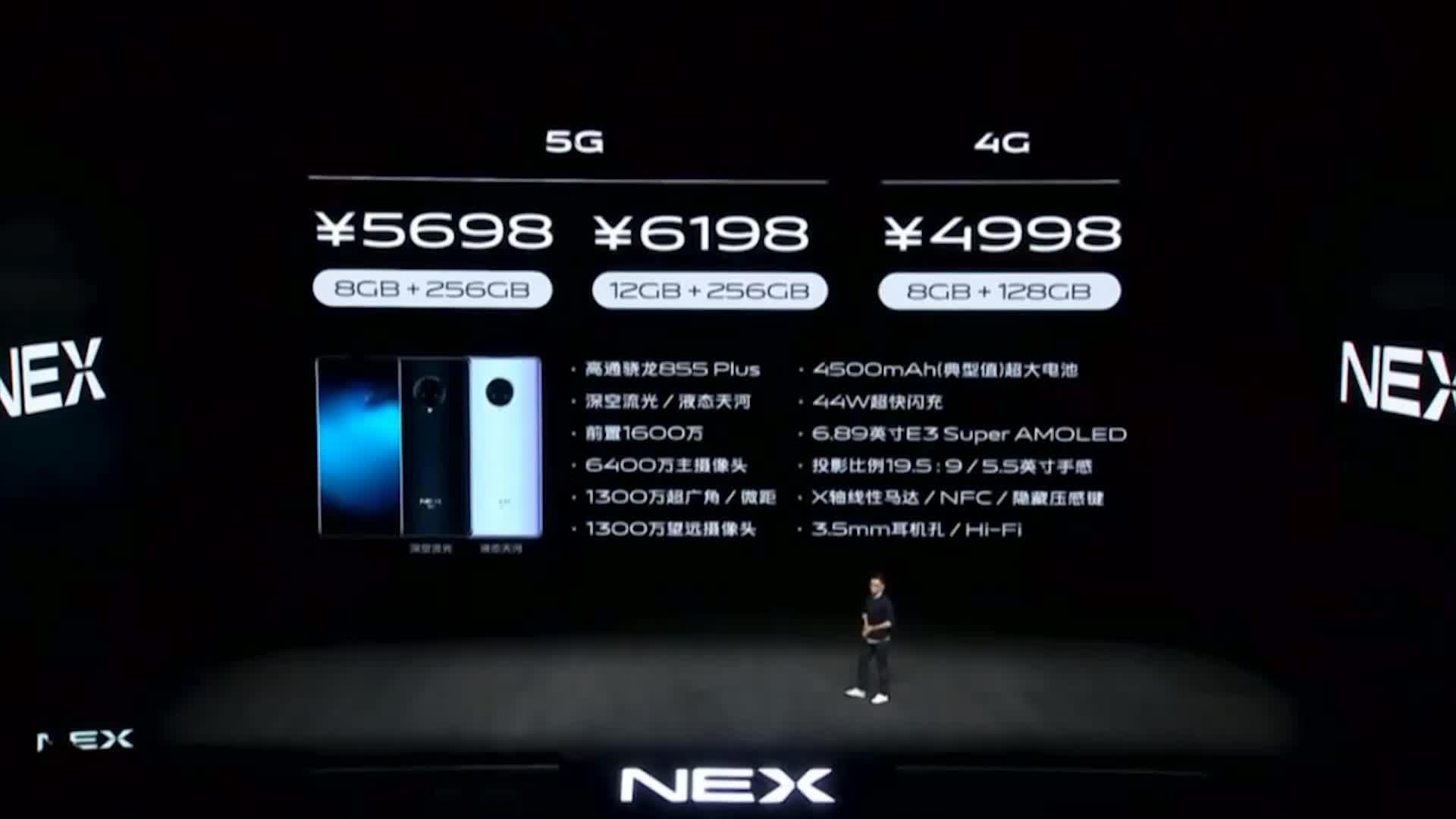 vivo发布首款5G旗舰机,起售价格达5698元!