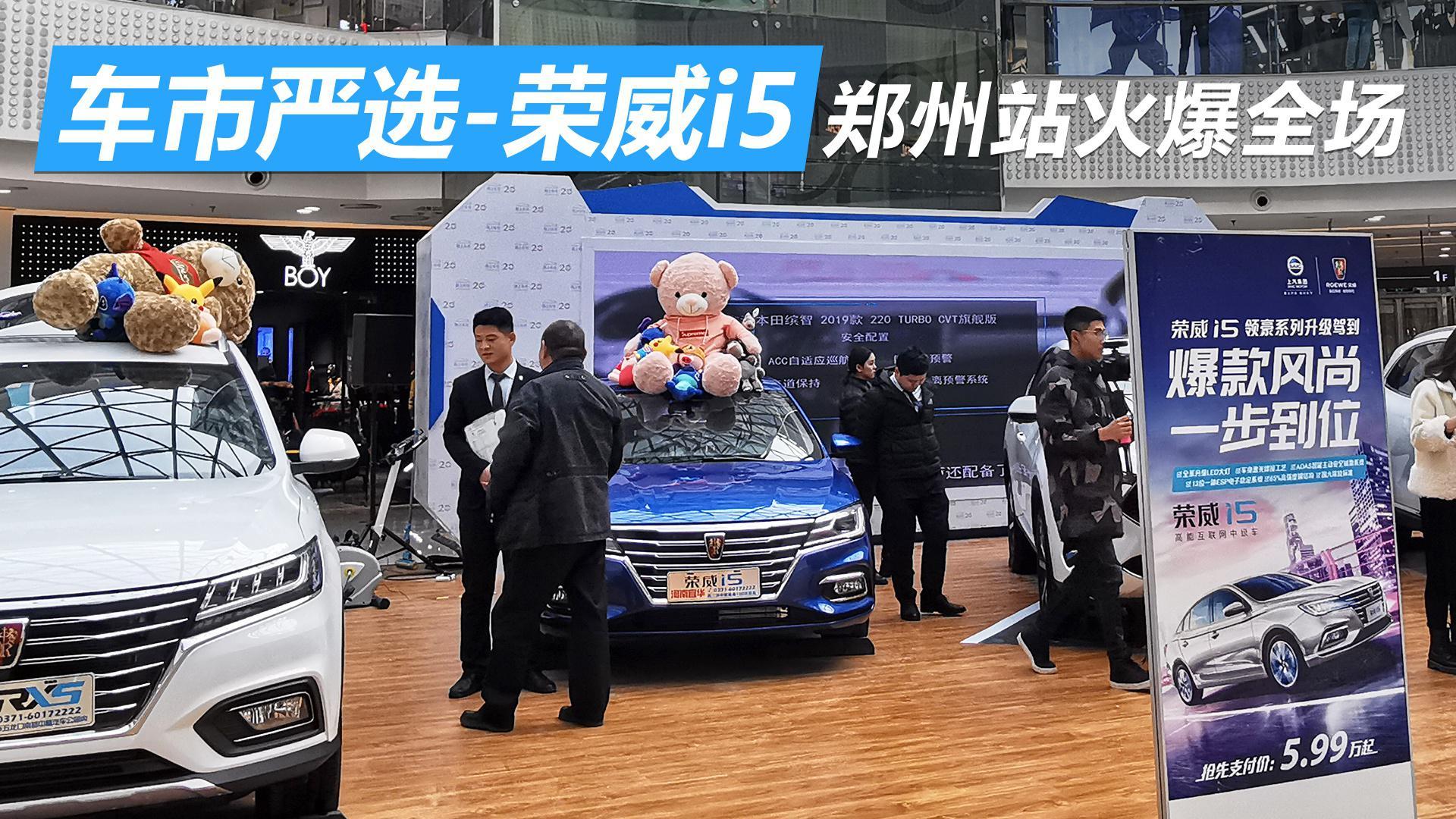 视频:车市严选-荣威i5郑州站火爆全场