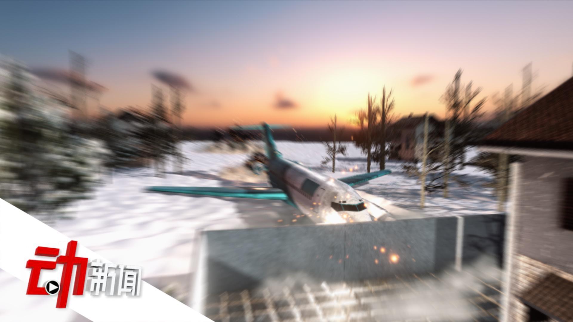 3D还原哈98人客机坠毁瞬间:19秒升至670米下坠 扎进二层楼房