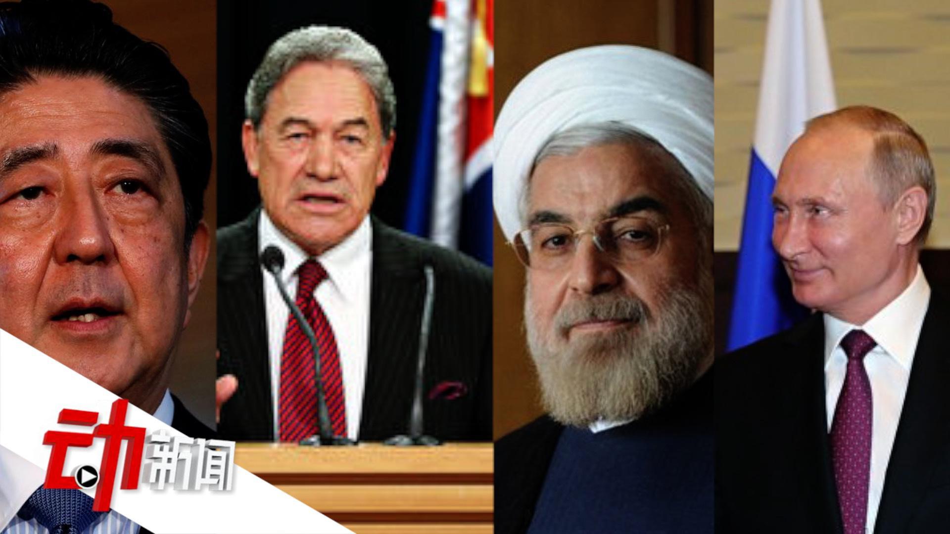 多国呼吁美伊保持冷静普京遗憾局势恶化 安倍取消访问中东