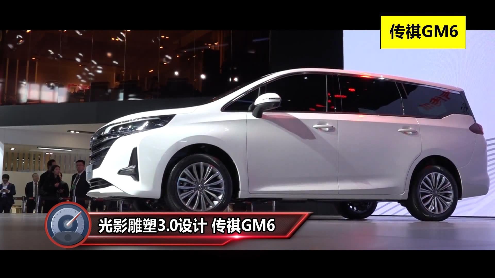 视频:对标别克GL6 广汽传祺GM6怎么样?