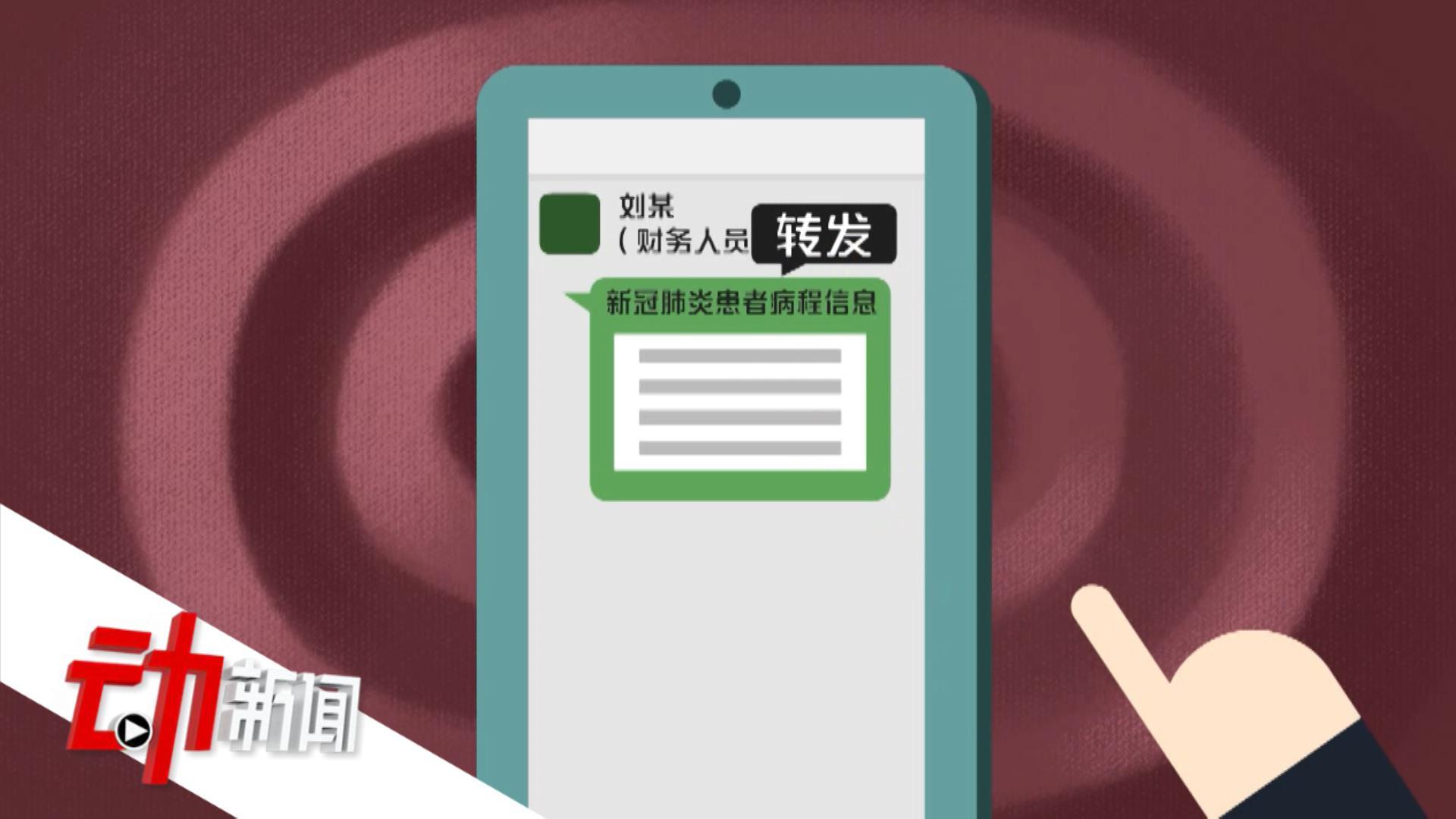 云南5名医务人员泄露肺炎患者信息被罚 官方:4人暂缓拘留