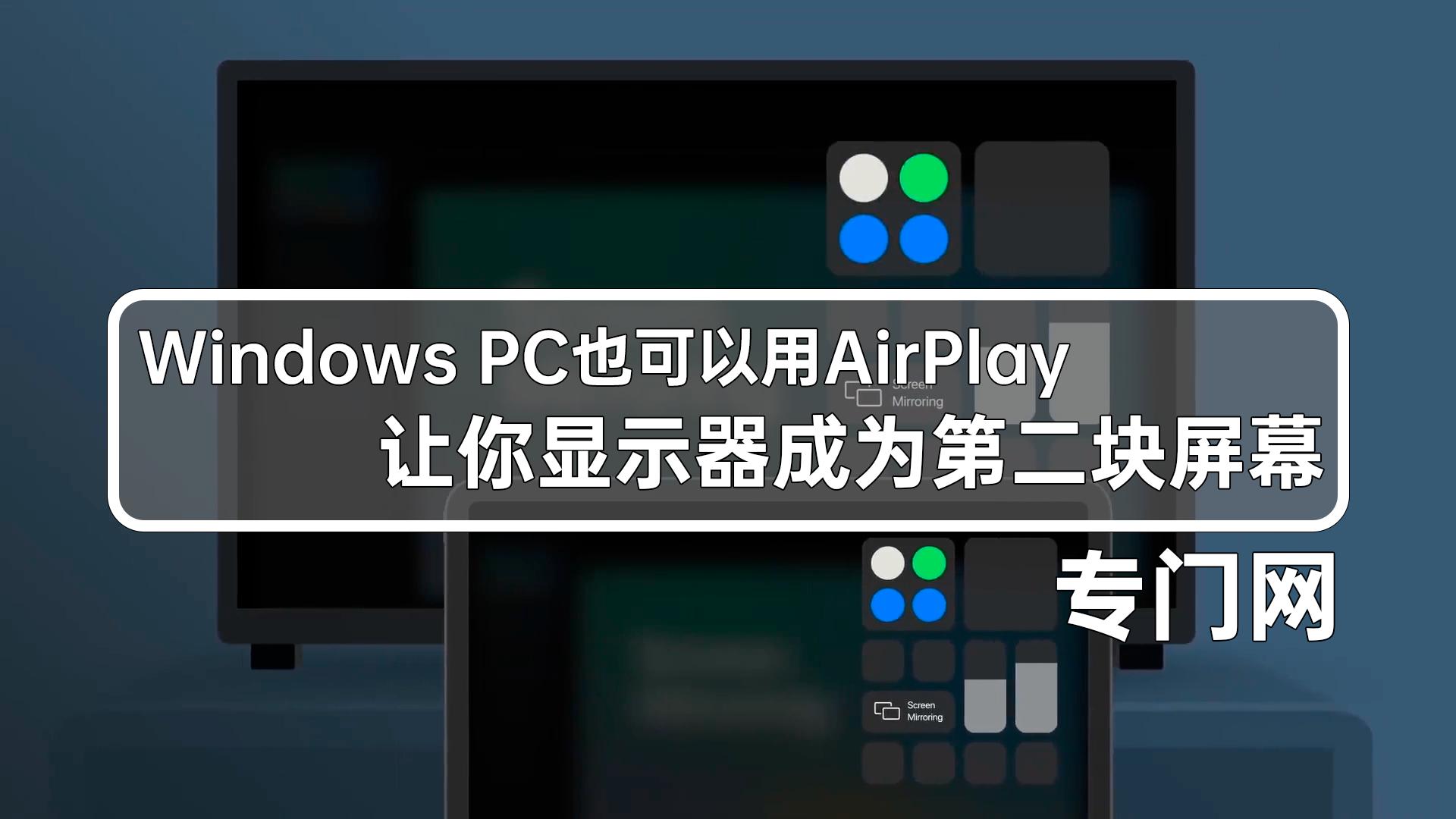 Windows PC照样能使用AirPlay 让你的显示器成为第二块屏幕