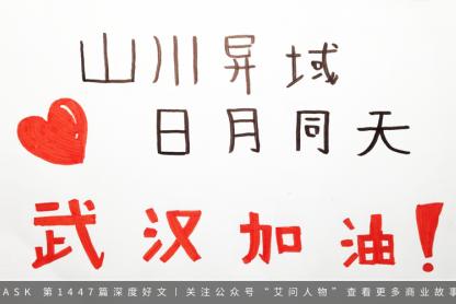 新加坡中小学生向武汉捐赠医疗物资 艾问用爱链接新中 | 艾问人物