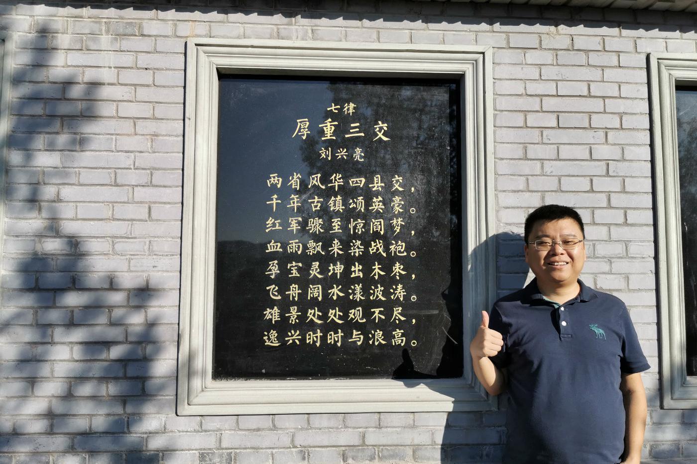 刘兴亮   我的诗,刻在了老家山西柳林三交的石头上了