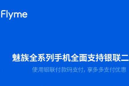 双十一买穷了?魅友别慌,Meizu Pay上线新功能,银联买买更优惠