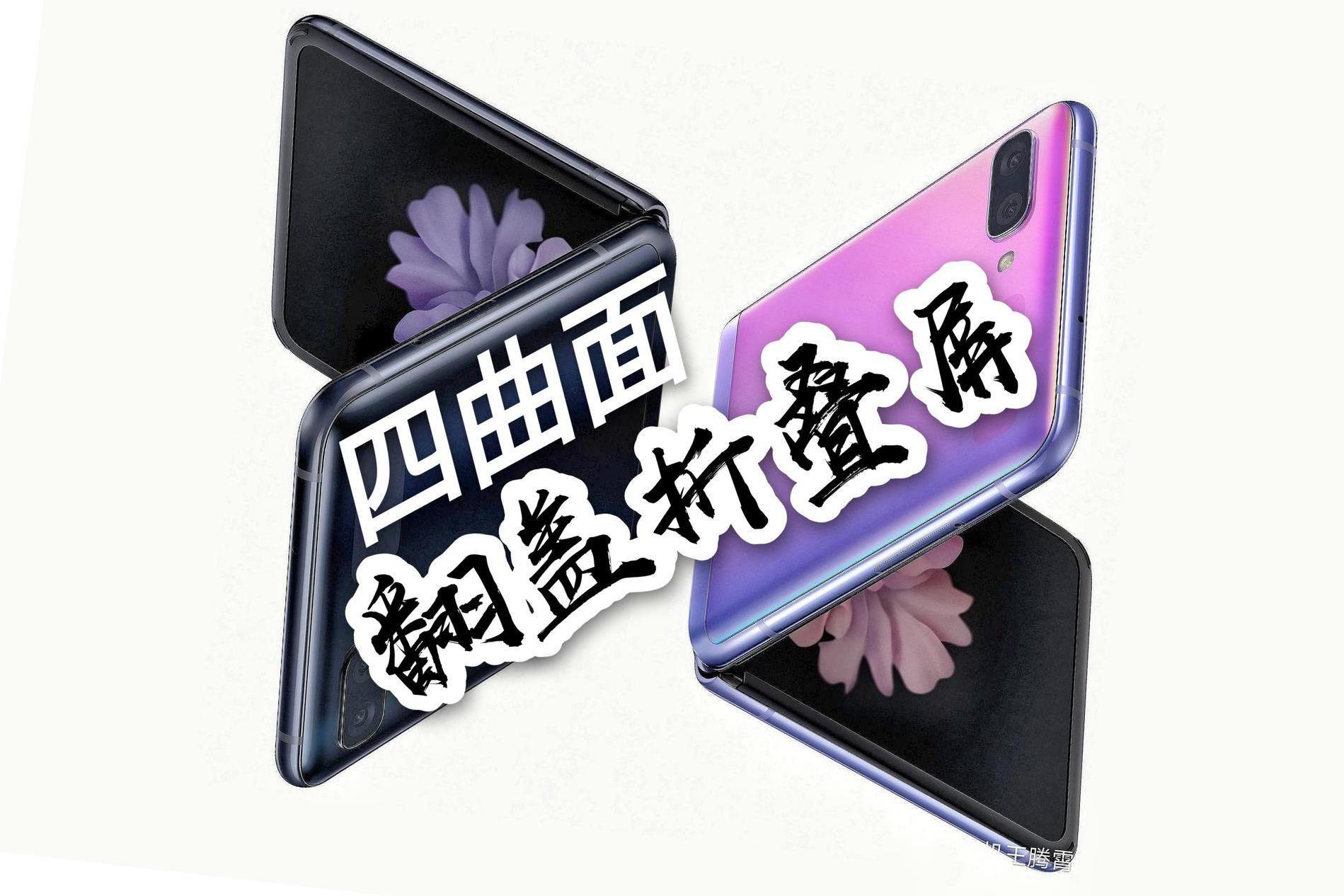 """""""曲面狂人""""三星盯上折叠屏!GalaxyZ Flip四曲面翻盖机身曝光"""