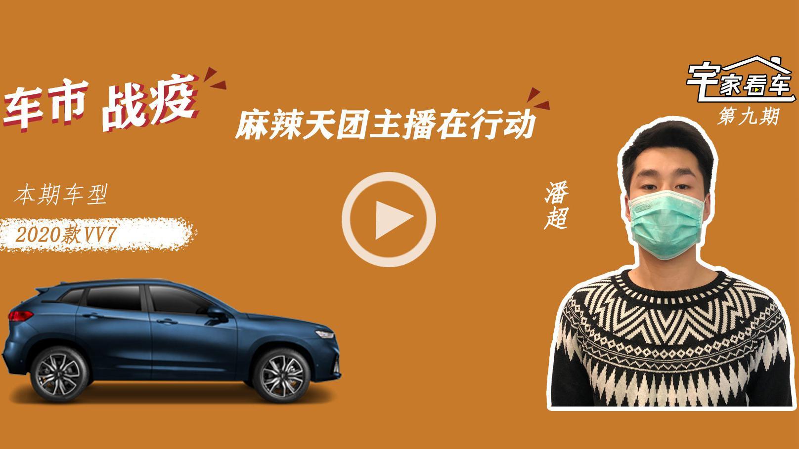 视频:不到17万买豪华SUV?除了VV7找不到答案丨宅家看车第9期