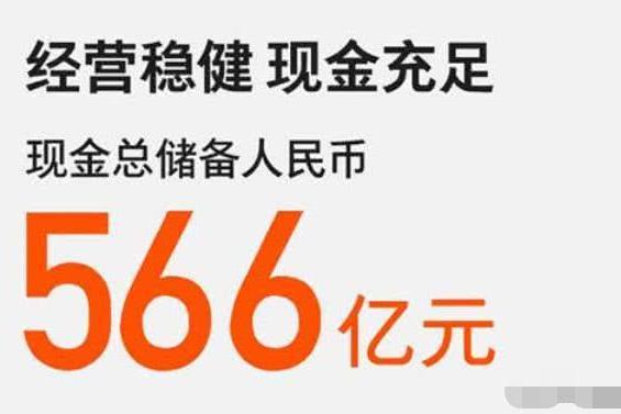 小米近日公告有现金储备566亿,为何还要申请50亿抗疫专用贷?