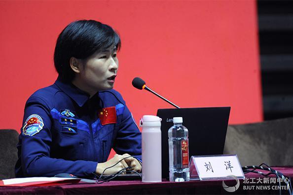 放飞梦想 扬帆起航 航天员刘洋为北工大2019级新生带来第一课