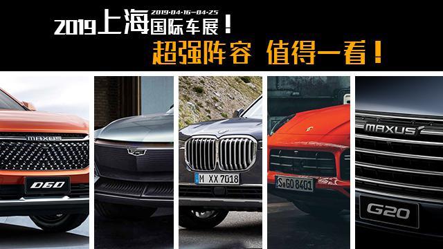 上汽MAXUS新车阵容亮相,即将登陆上海车展