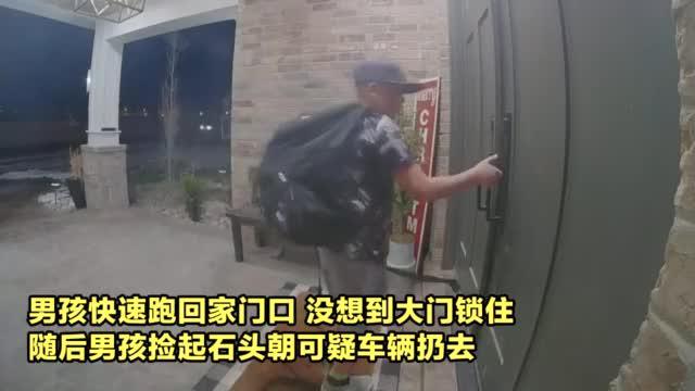 监拍:可疑车辆欲诱拐男孩,男孩扔石块反击大喊成功自救