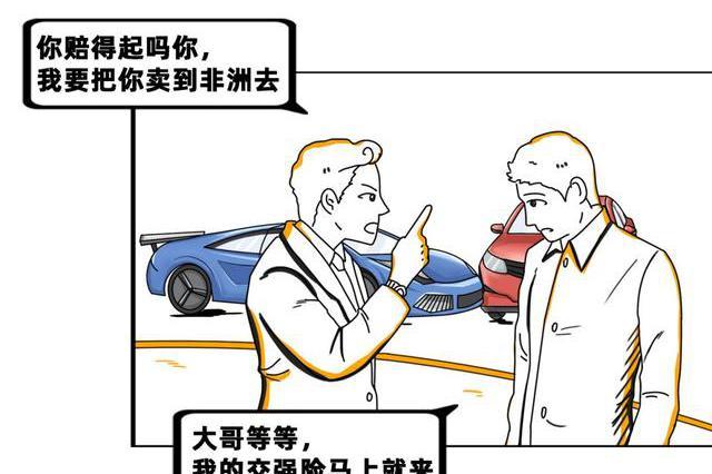 必须知道的买车险防骗秘籍,能让你省下不少钱