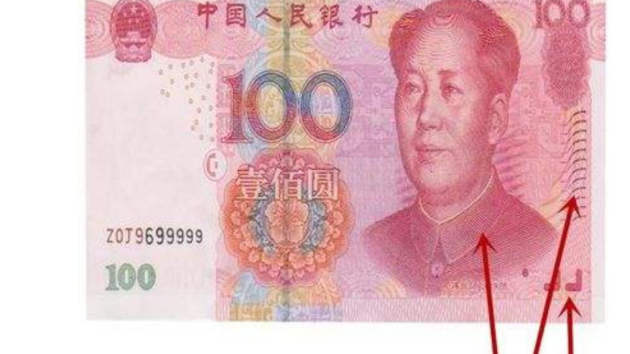 """新版人民币来了,看一眼这个""""小机关""""真假立马辨出,一定要记牢"""