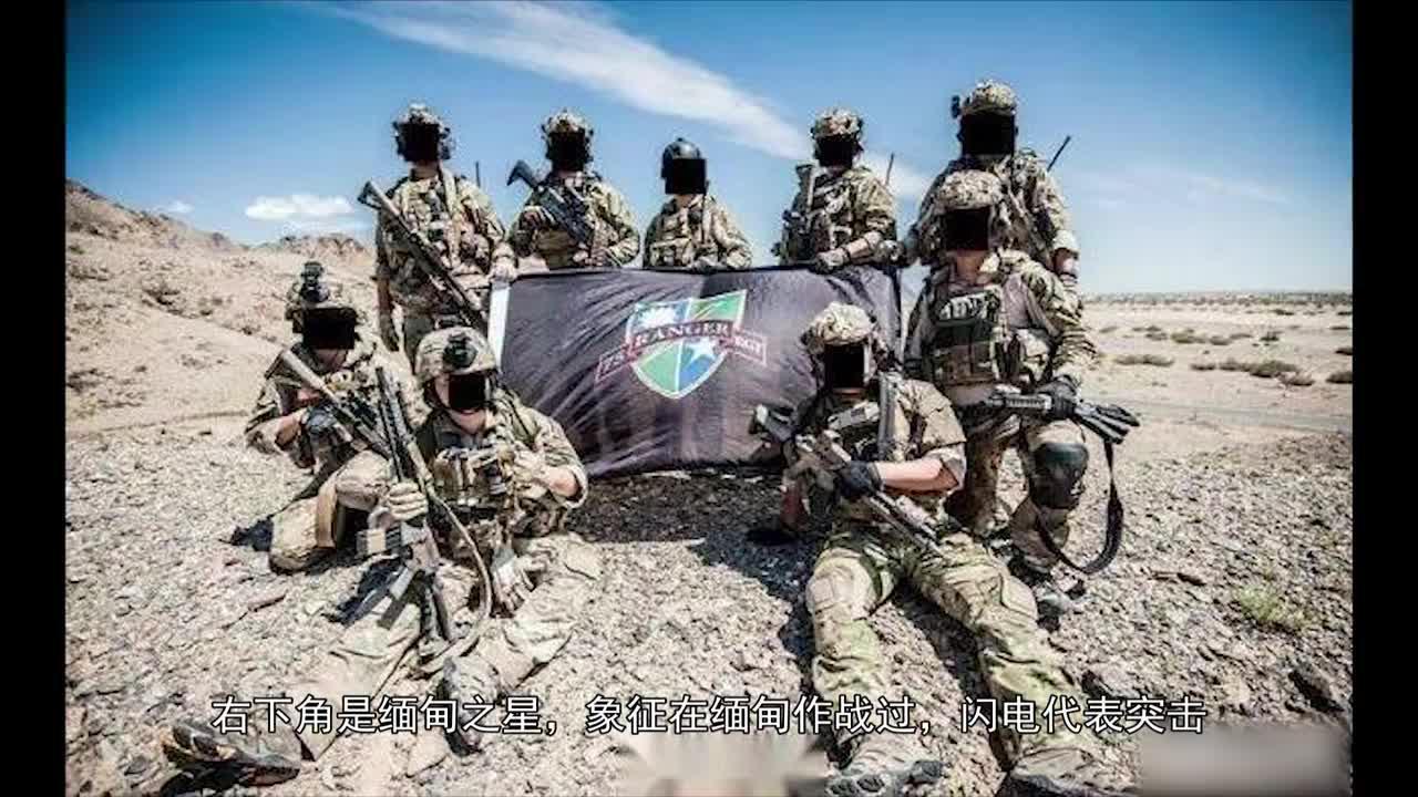 美国陆军精锐游骑兵为何戴青天白日臂章?战场的急先锋