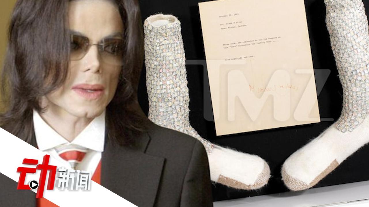 迈克尔·杰克逊水晶袜将拍卖镶满水晶 估价或达200万美元