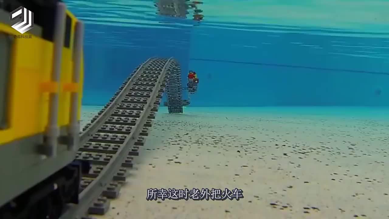 乐高轨道在水下是什么样的镜头记录全过程太壮观了