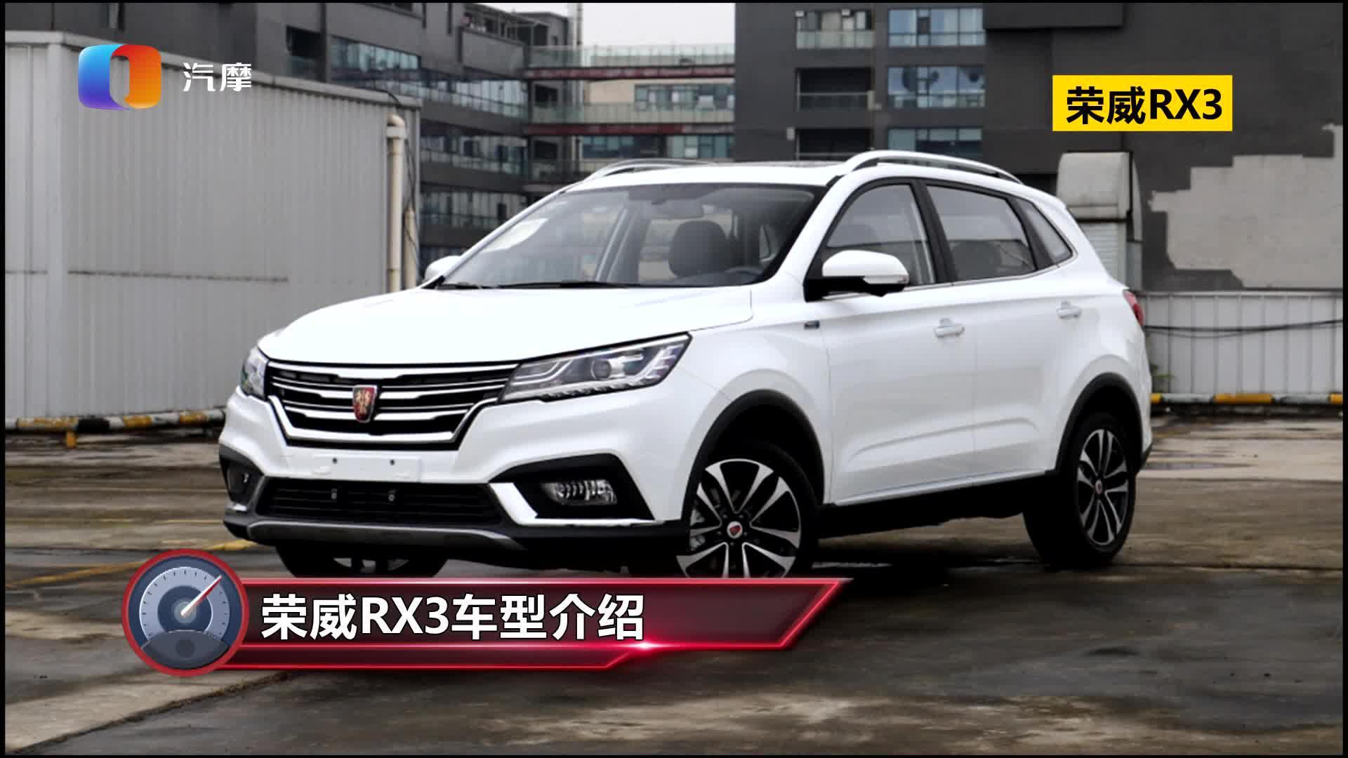 视频:同级别车型中 荣威RX3 1.3T价格会不会偏高?