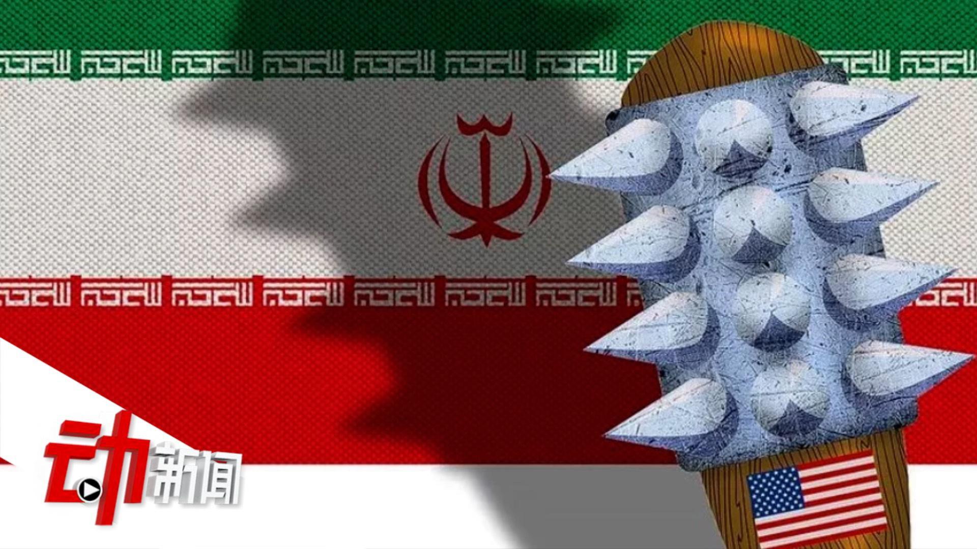特朗普威胁称打击伊朗52处极重要目标 隐含美伊40年恩怨