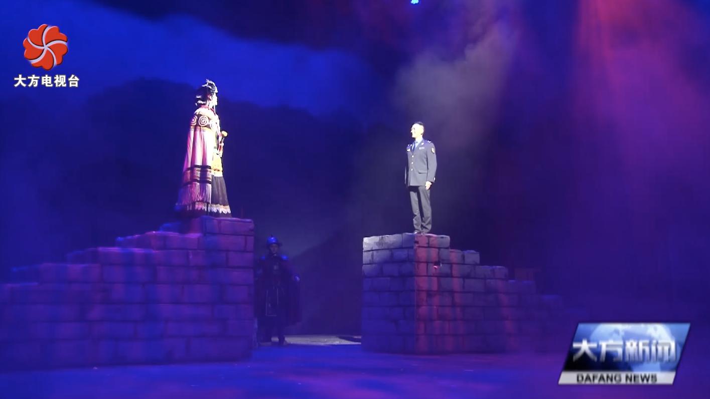 大方县原创话剧《我的大方我的家》汇报演出在贵阳举行