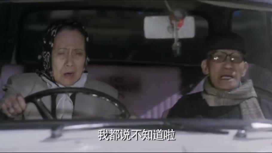 老婆婆开车不戴眼镜,老爷爷戴了眼镜不认识路,看到危险已经晚了