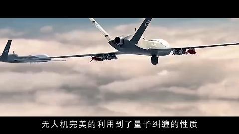 首架量子无人机在中国诞生美提议把技术公开