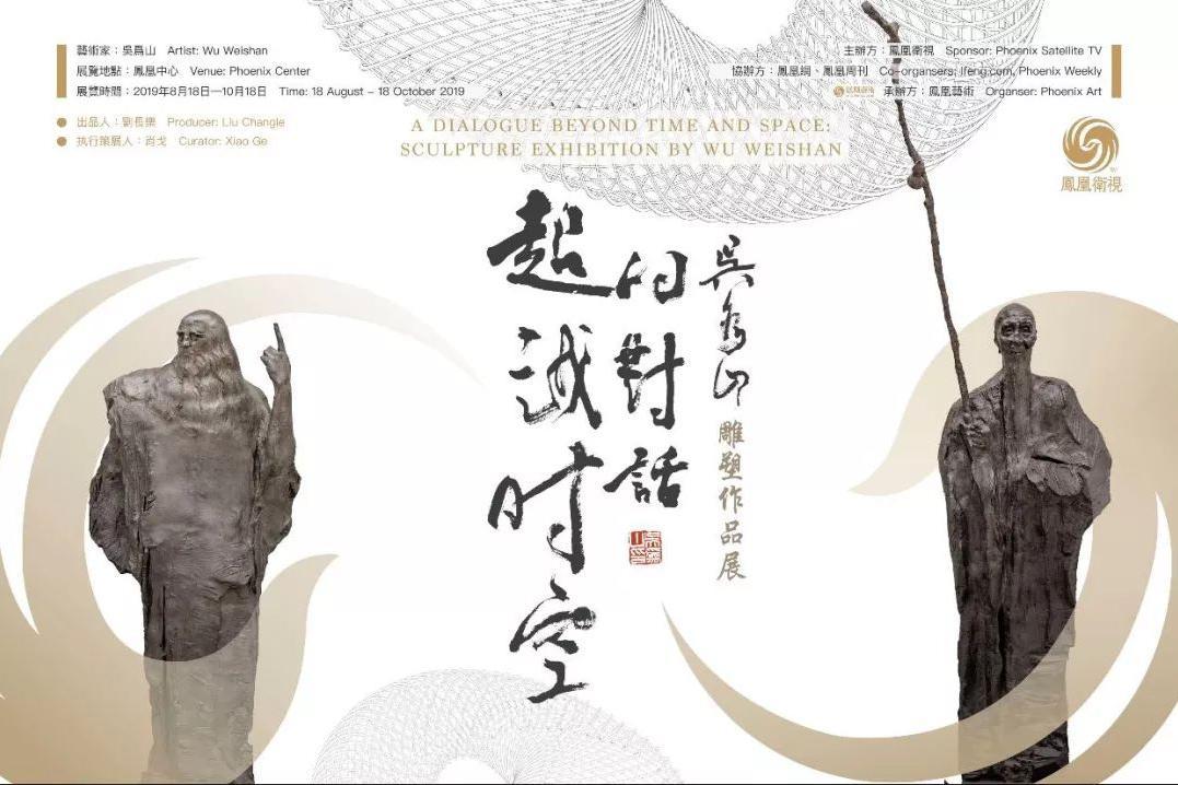 """""""超越时空的对话--吴为山雕塑作品展""""艺术沙龙在凤凰中心举办"""