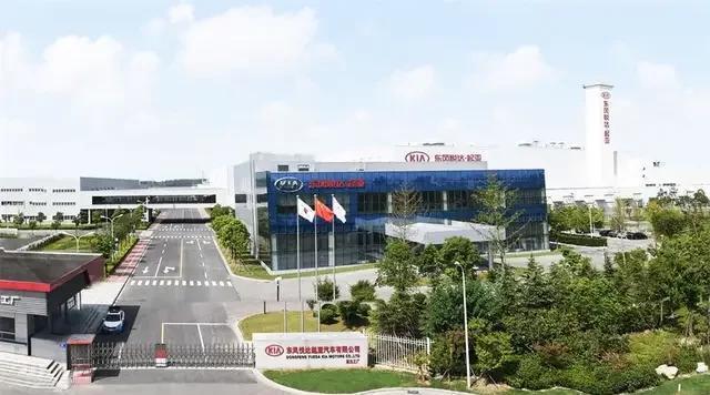 东风悦达起亚第一工厂为什么关闭?