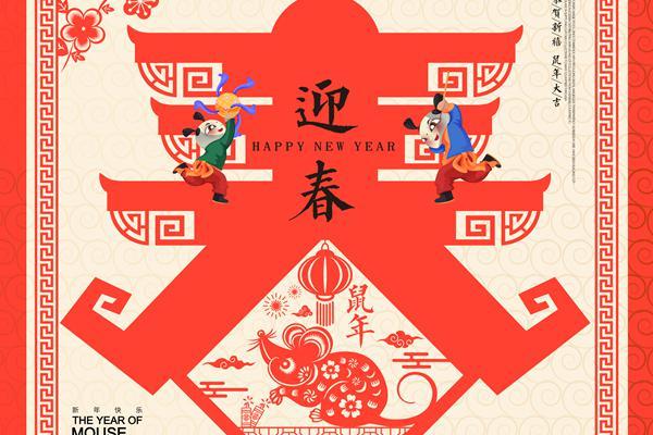 2020中国书画名家新春大拜年——陈耀年