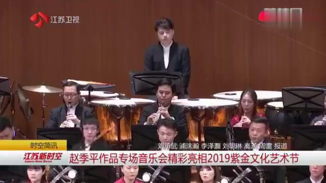 赵季平作品专场音乐会精彩亮相2019紫金文化艺术节