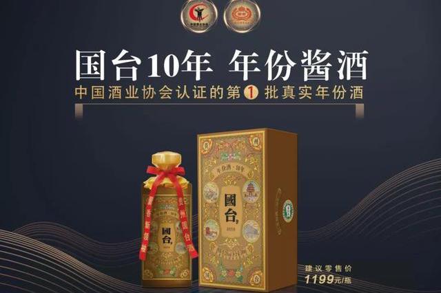 国台10年年份酒即将亮相上海酒博会,实力领航品质诚信
