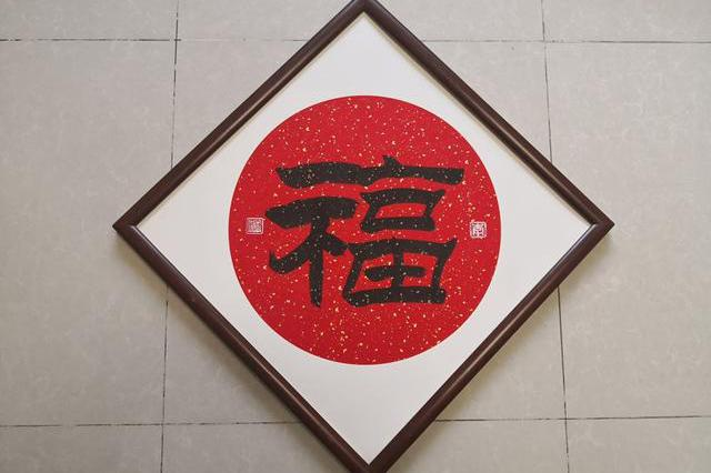 金鼠迎福:2020年全民艺术联盟新春祝福——书画家李冬林