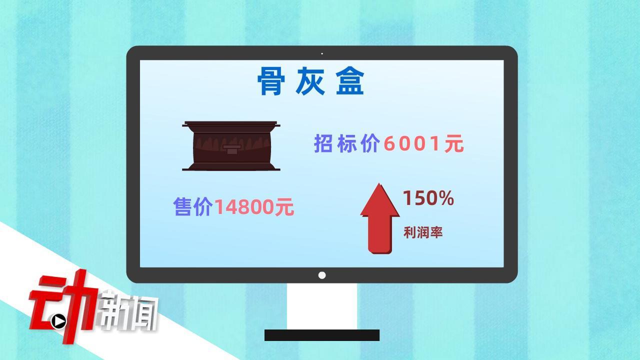 湖南殡仪馆禁自带骨灰盒被调查自卖14800元 利润率150%