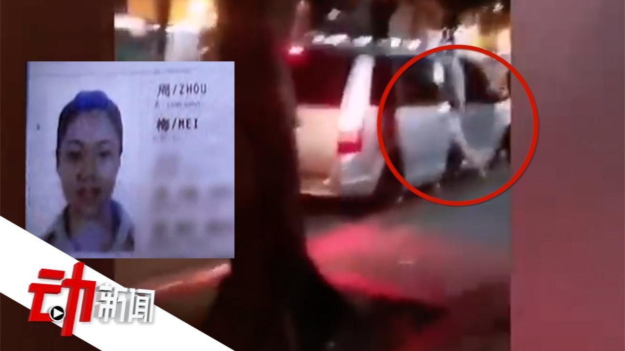 中国女子马尼拉商业区疑遭绑架:女子从事博彩业 事发瞬间曝光
