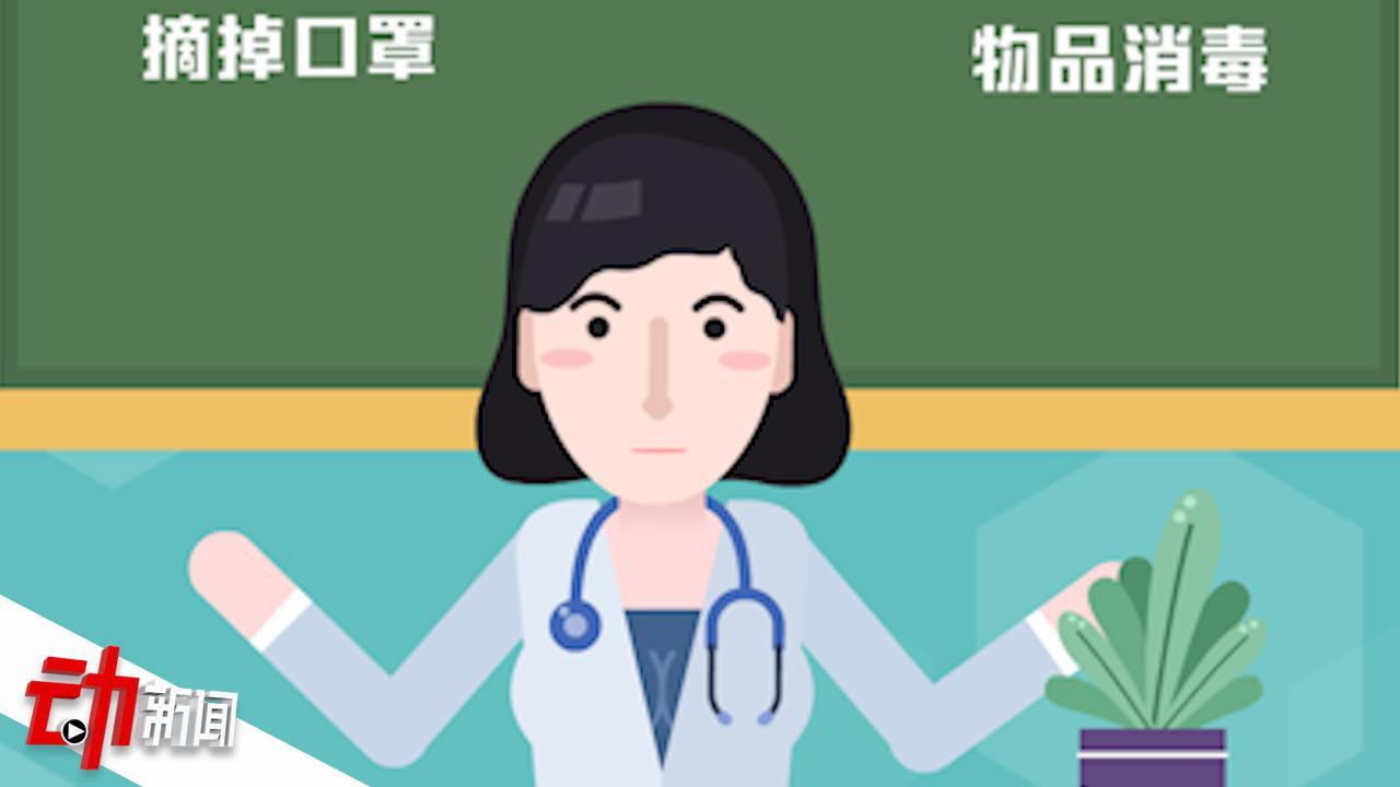 """新型肺炎""""外出""""防护:与人保持1米 勤用""""六步洗手"""""""