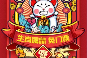 新春到福利到,南昌玛雅乐园新春送福属鼠免费!超多福利不容错过