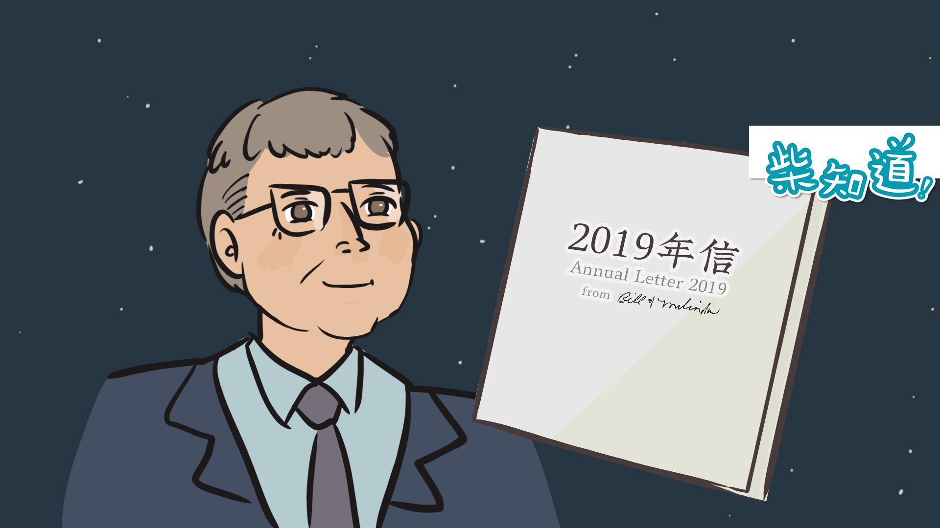 全世界最有钱的比尔·盖茨,会怎么做2018年度总结?的确是高境界