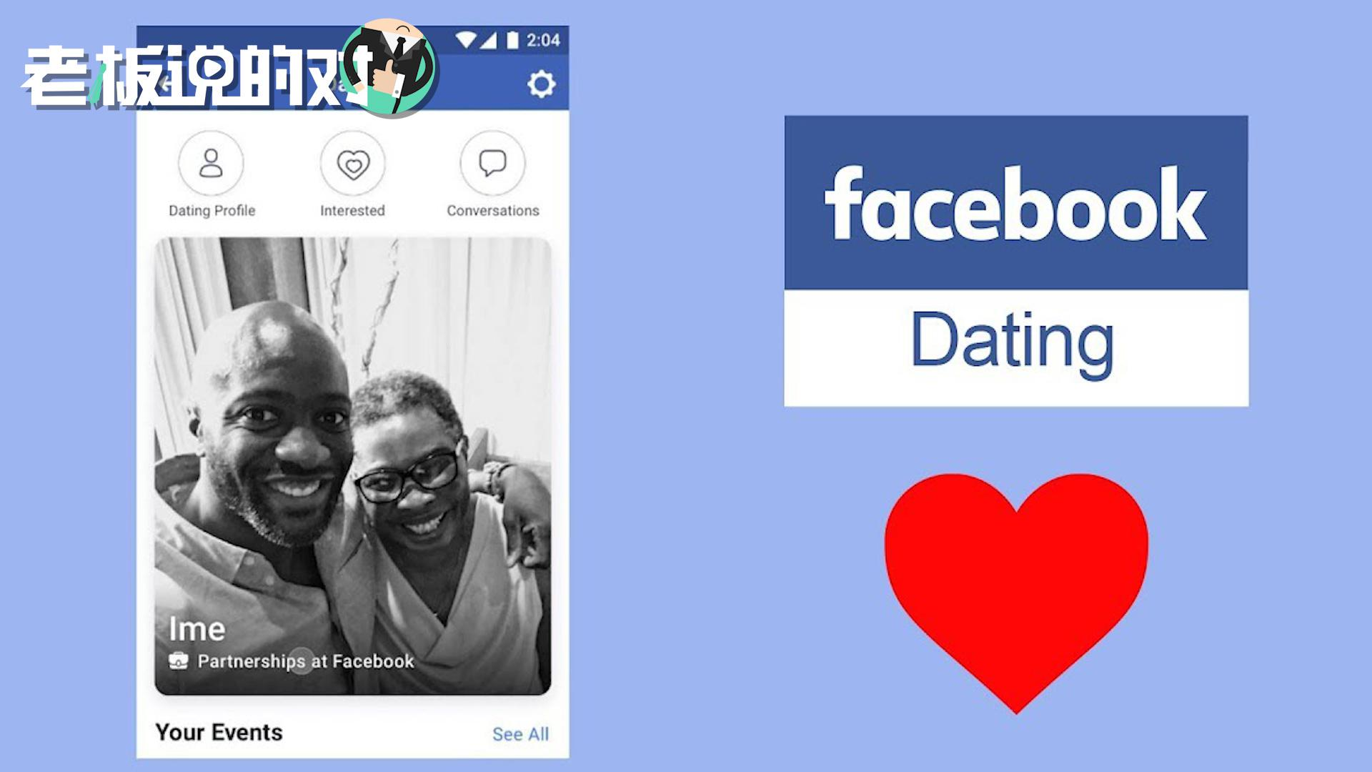 """Facebook推出""""约会""""服务!扎克伯格:不勾搭,要帮助2亿人脱单"""