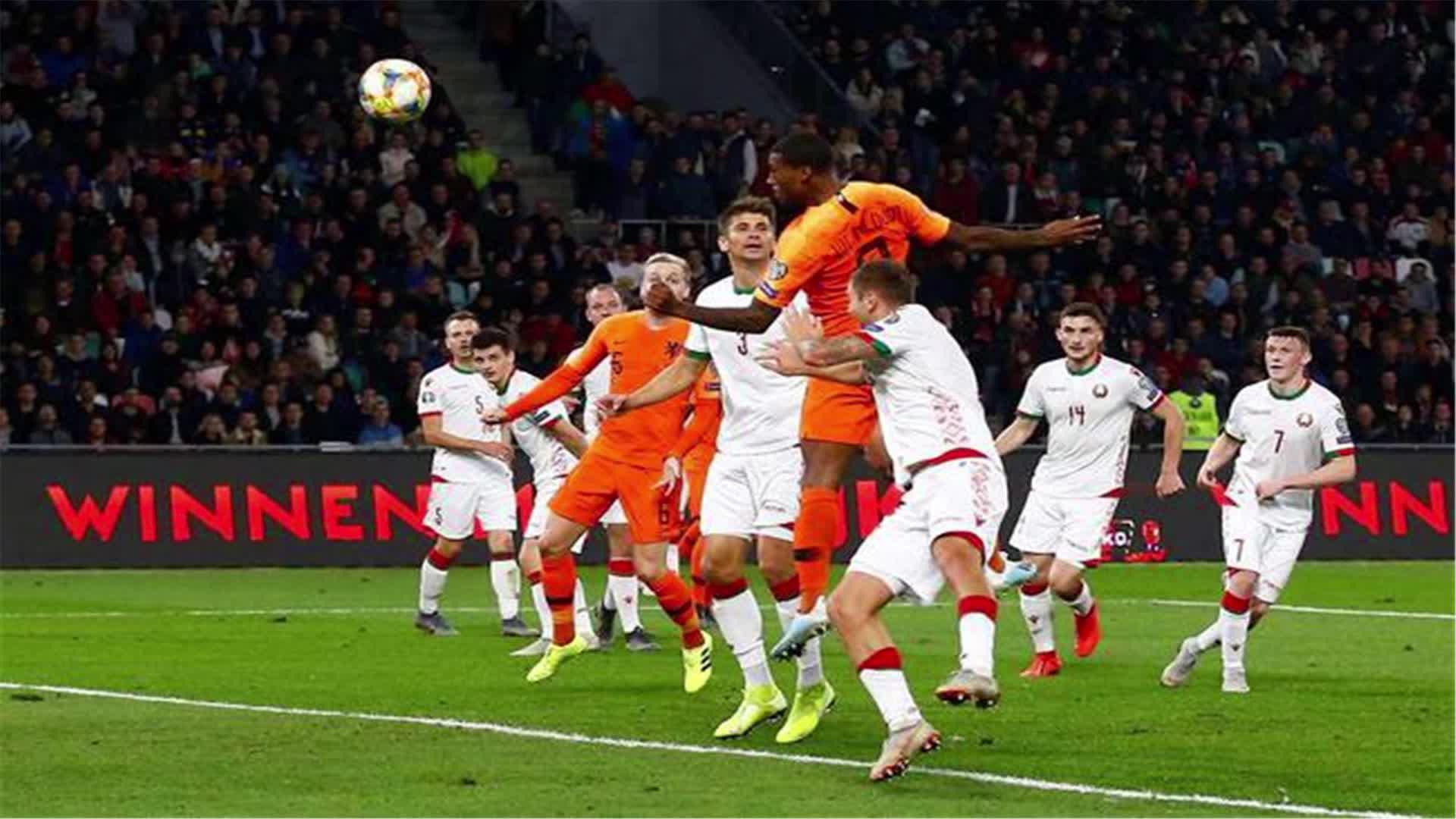 险零封!白俄罗斯主场1比2不敌荷兰 德拉甘扳回一球保持家乡颜面