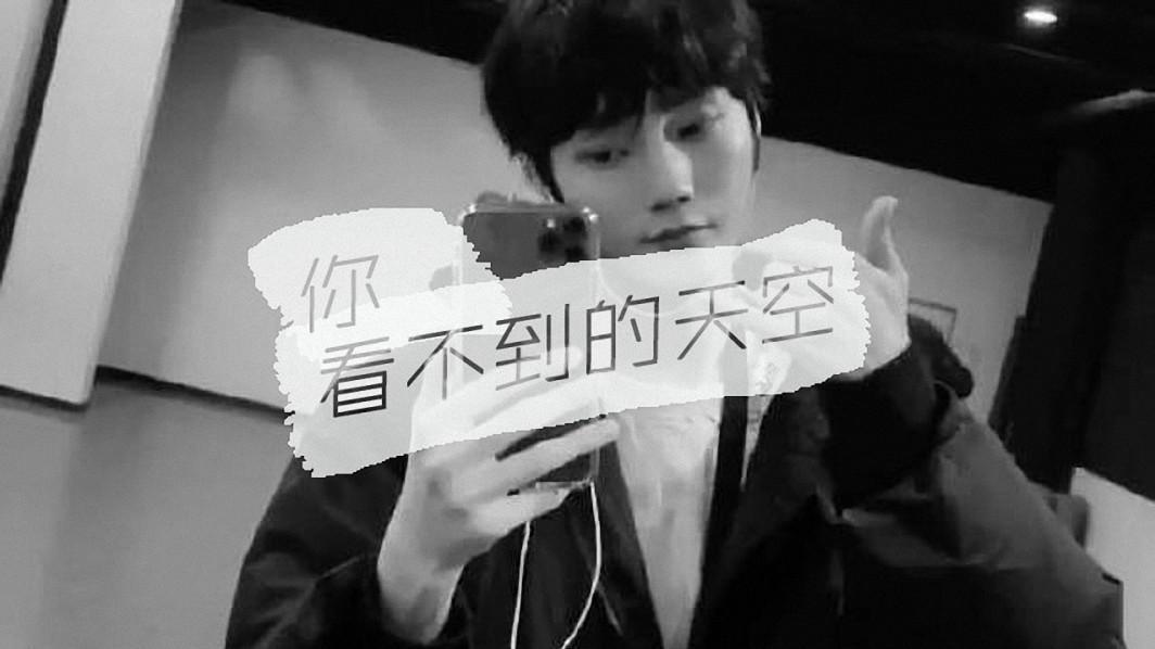 字幕版:R1SE刘也翻唱《你看不到的天空》刘也Vlog