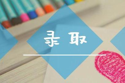 2020年北京高考艺术类招生办法发布!志愿填报及录取政策先收藏