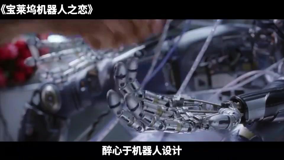 男子打造全能机器人,本想造福苍生,不料却造成世纪大灾难