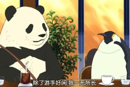 囧哥:企鹅坐专列与大熊猫碰面