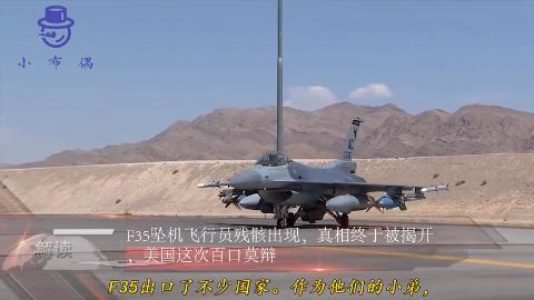 F35坠机飞行员残骸出现真相终于被揭开美国这次百口莫辩