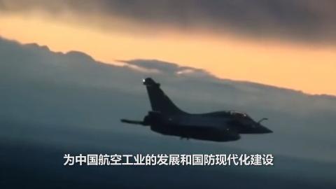 中国一飞冲天航空工业研制数千架战机沈飞功不可没
