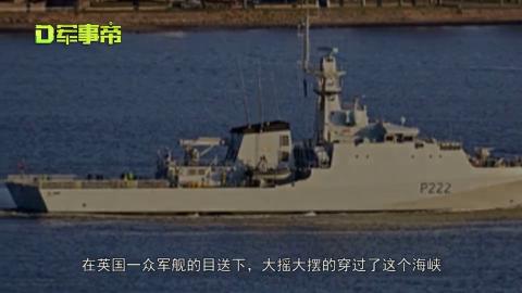 英吉利海峡热闹了 俄军舰又闯了进来 了解一下