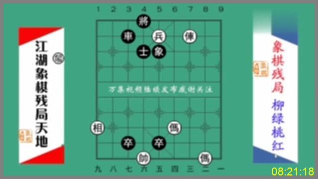 残局再争高低,看谁与争锋,究竟是和棋还是会输