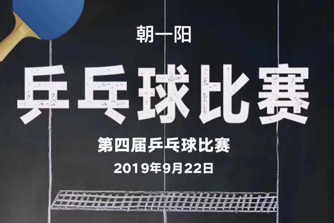 """729体育用品助力第四届""""朝一阳杯""""乒乓球比赛"""