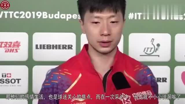 马龙说漏嘴了一语道出樊振东有女友球迷猜测应该是国乒的她